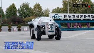 《我爱发明》 20200203 超级拖拉机1号|CCTV农业