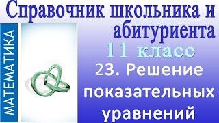 Решение показательных уравнений. Видеосправочник по математике # 23