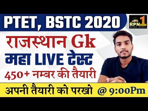 राजस्थान GK/PTET/BSTC/model Paper/rajasthan Gk/live Test/ptet Exam Preparation/online Classes 2020