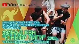 """Финал КВН """"Юниор Лиги"""" 2003г. среди школ г.Навои - Команды КВН """"Спевшиеся""""(шк.#13) Vs """"Crazy""""(шк.#1)"""
