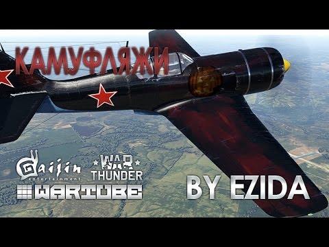 Делаем Камуфляж! | 5 минут | War Thunder