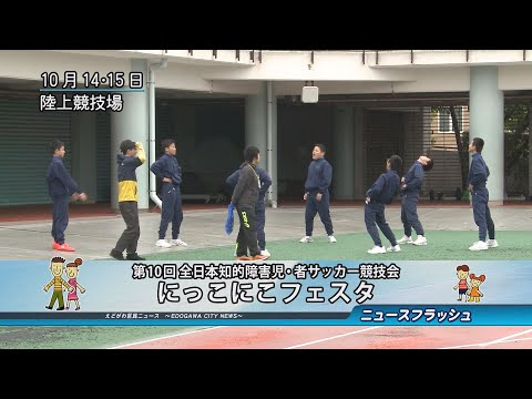 第10回 全日本知的障害児・者サッカー競技会 にっこにこフェスタ