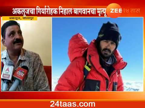 Nihal Bagwan A Akluj Malshiras Solapur Climbers Dies On Everest Base 4 Camp