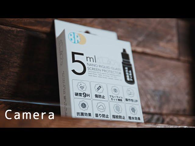 液体ガラスフィルムの貼り方 | 一眼レフカメラ / ミラーレスカメラ