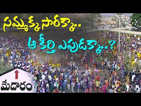 సమ్మక్క సారక్కా... ఆ కీర్తి ఎపుడక్కా.. ? | Warangal District | ABN Telugu