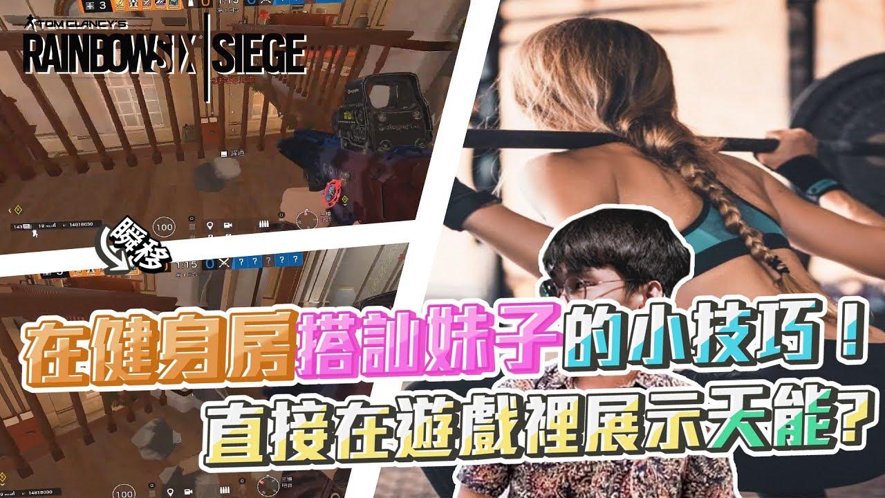 在健身房搭訕女生的技巧 浪漫Fuke帶你找到屬於你的浪漫 by 小佑  -【虹彩六號】