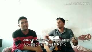 amake-amar-moto-thakte-dao-covered-by-tareq-nahid-ju-2019