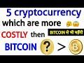 top 5 coins more costlier than bitcoins