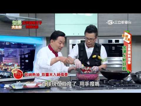 【型男大主廚】正宗香蕉王子特別企劃 20150721【完整版】