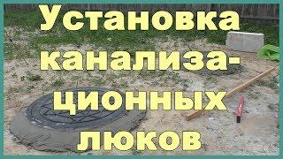 видео Почему канализационные люки делают круглыми: установка люков