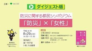 防災に関する都民シンポジウム「防災」×「女性」(ダイジェスト版)