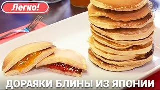 Блины на Воде с Медом Рецепт | Dorayaki Recipe | Вадим Кофеварофф