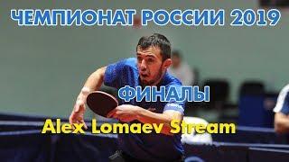 Чемпионат России-2019. ФИНАЛЫ. Alex Lomaev Stream