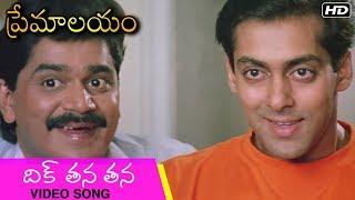 Premalayam Movie Video Song దిక్ తన తన | Salman Khan | Madhuri Dixit | Telugu Best Movies