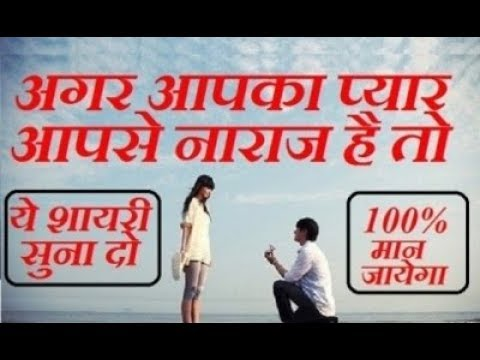 रूठे हुए प्यार को मनाने वाली शायरी | Naraj Pyar Ko Manane Ki Shayari | True Love Shayari In Hindi
