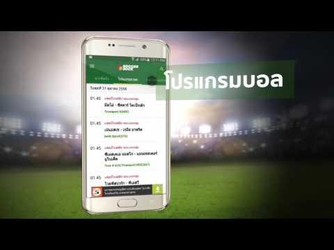 แนะนำการใช้งานแอป Soccersuck ver. Android