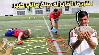 تحديات كروية ضد كتيبة خالد !! ( العاب كروية مضحكة + جوائز مالية للفريق الفائز 😍💰 )