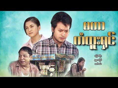 မြန်မာဇာတ်ကား- မဟာကံထူးရှင်- ပြေတီဦး၊ နန္ဒာလှိုင်