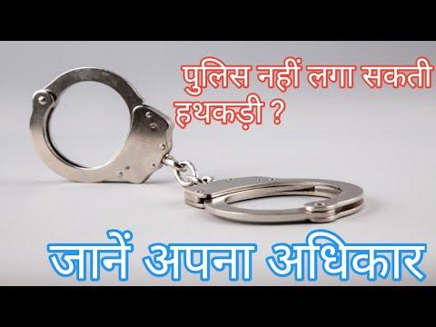 क्या-पुलिस-को-हथकड़ी-लगाने-का-अधिकार-है,do-the-police-have-the-right-to-handcuff-,by-desi-lawyer