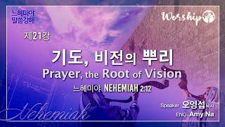 December 20th 2020 | Sunday Live Worship | Landmarker Ministry
