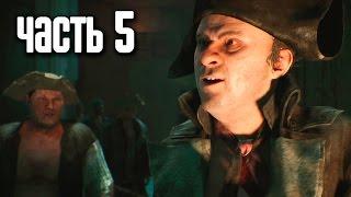 Прохождение Assassin's Creed Unity: Dead Kings (Павшие Короли) — Часть 5: Под замком