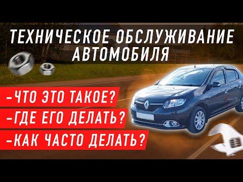 Тех. обслуживание автомобиля (ТО). Что это? Когда и где делать? Чем отличается от тех.осмотра?