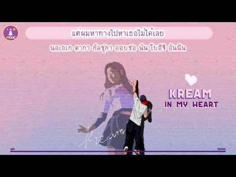 [ THAISUB | KARAOKE ] KREAM (크림) - In My Heart