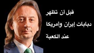 خبير تركي يحذر: قبل أن تظهر دبابات إيران وأمريكا في الكعبة