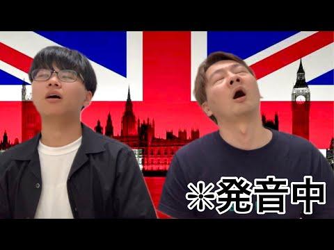 イギリス英語が喋りたい人だけ見てください