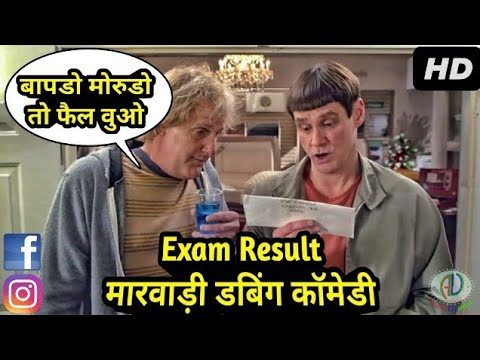 Exam Result Special Marwadi Comedy 2018 | CBSE 12th Board Result | Best Funny Marwadi Dubbed Comedy