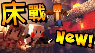 Minecraft 床戰   NEW!! 航海王新地圖!!   ft.鬼鬼 巧克力