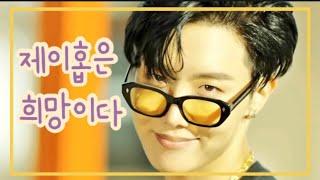 [BTS J-hope]제이홉 귀여워서 대환장 귀여운 호석이 보고가세요 정호석모먼트