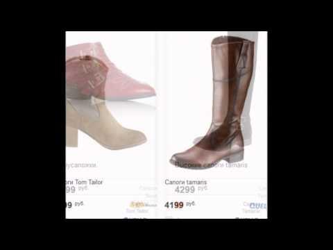 Интернет-магазин эстер располагает широким ассортиментом женской обуви.