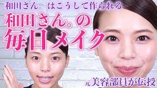 【毎日メイク】元美容部員のこだわりフルメイク【ルーティーン】 thumbnail