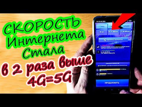 Как увеличить скорость любого мобильного интернета на телефоне андроид В 2 РАЗА!!!!!