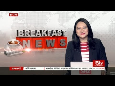 English News Bulletin – Jan 16, 2018 (8 am)