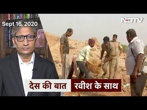 'देस की बात' Ravish Kumar के साथ: कारोबारी के Viral Video से मचा हंगामा | Des Ki Baat
