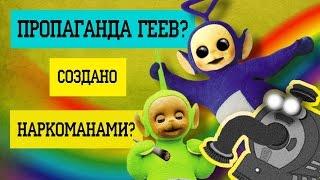 ТЕЛЕПУЗИКИ - НАРКОМАНСКИЙ КОШМАР ДЕТСТВА!!!