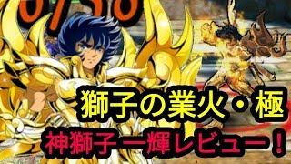 【聖闘士星矢ZB】神獅子一輝の動作check!【ゾディアックブレイブ】