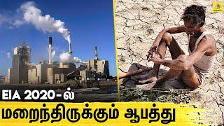 EIA 2020   Latest Tamil News