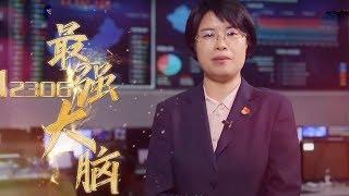 《最美铁路人》 20190510 12306最强大脑 单杏花| CCTV科教