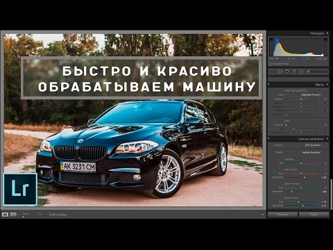 Обработка фото в Adobe Photoshop Lightroom |  Машина