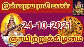 24.10.21 Today Rasi Palan in Tamil 24.10.2021 இன்றைய ராசி பலன்/ Indraya Rasi palan Today Horoscope