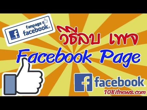 วิธีลบเพจ ใน เฟส Facebook Page