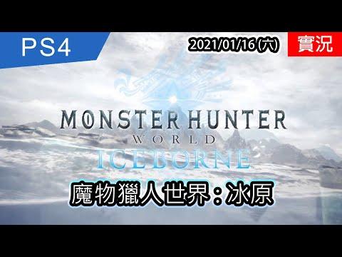 【PS4實況】魔物獵人世界:冰原打個主線   MHW: Iceborne   貓車之呼吸