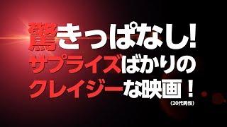 映画『ニンジャバットマン』試写感想付き予告映像【6月15日公開】