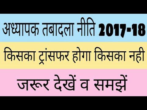 Transfer policy of mp Year 2017-18 | Adhyapak Transfer Niti 2017