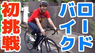 ロードバイクで約100km爆走in北海道【7/9,7/10 2日連続ニコ生】