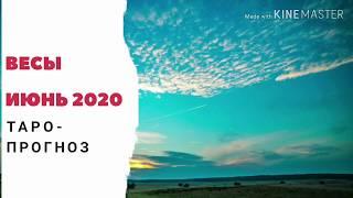 ВЕСЫ  ПРОГНОЗ НА ИЮНЬ 2020. Сложный период, будьте внимательны. Таропрогноз для знака зодиака #весы.