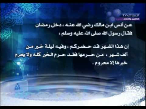 حديث لرسول الله صلى الله عليه وسلم عن شهر رمضان Youtube